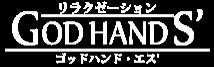 GODHAND S' ゴッドハンド・エス 名古屋錦バリ風リゾートスタイル・リラクゼーションサロン